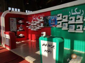 غرفه نمایشگاهی شرکت مارشال کد 1450