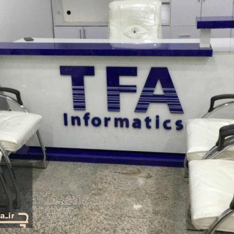 میز مدیریت شرکت مخابرات TAF عراق ۱۵۳۴